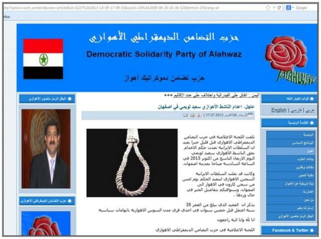 ahwaz-execution