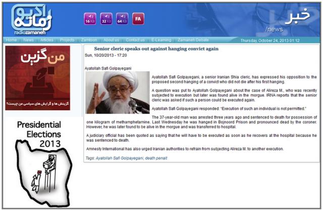 AyatollahSafiGolpayegani