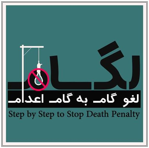 end-death-penalty-iran2
