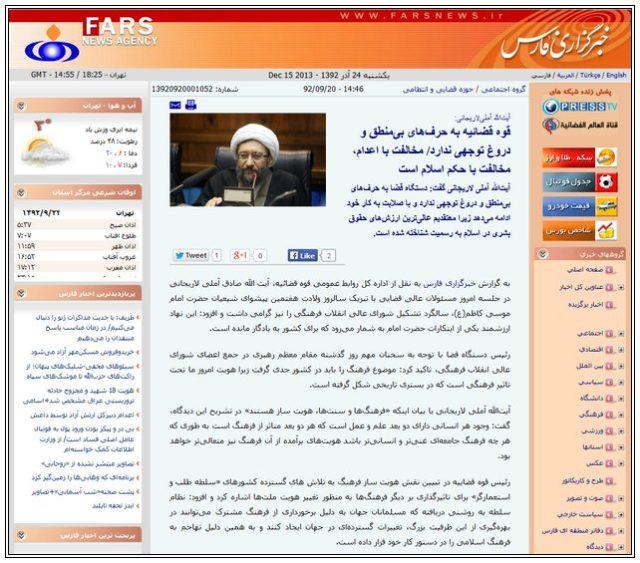 larijani-fars-news