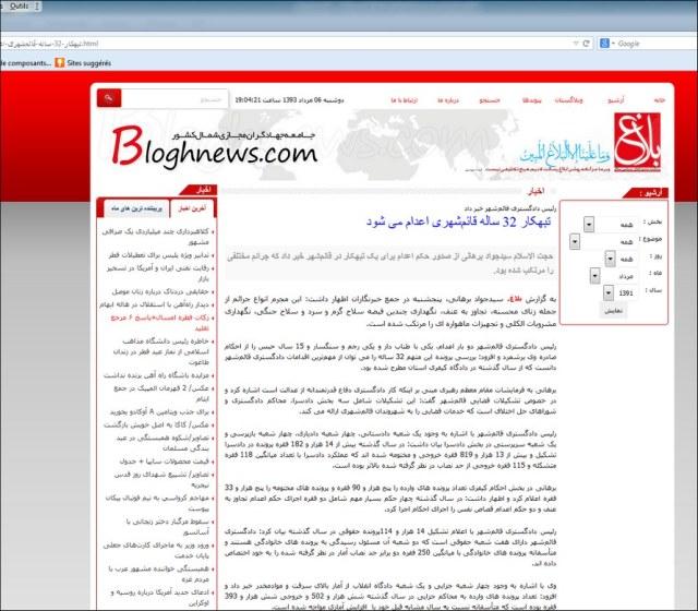 blog-news-ir