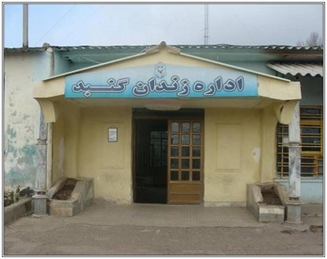 gonbad-prison2