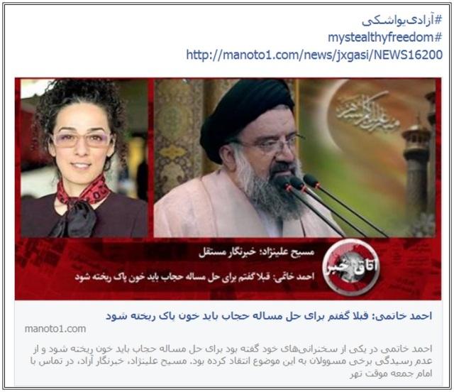 khatami-sexistmollah