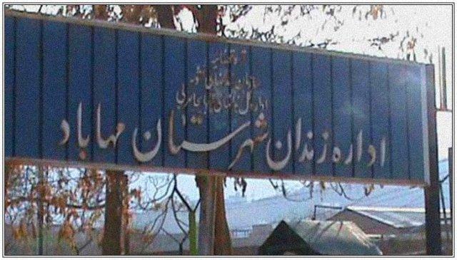 Mehabad-Prison2