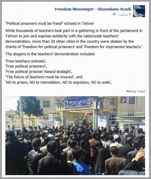 iran-teachers-protests1