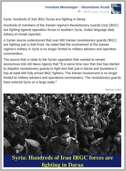 pasdars-syria