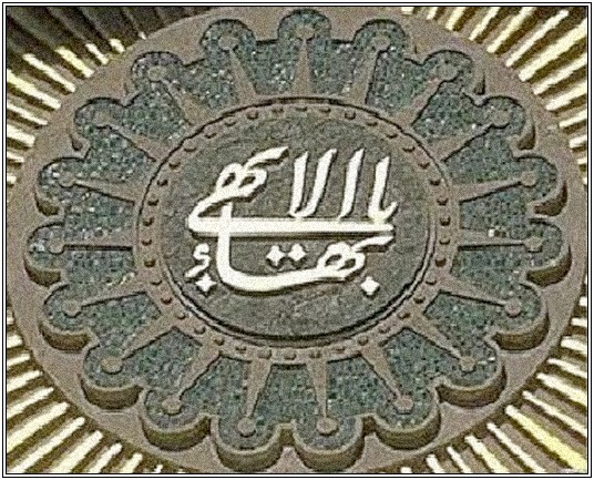 Bahaii_Symbol1