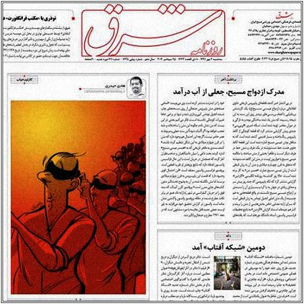 shargh_newspaper