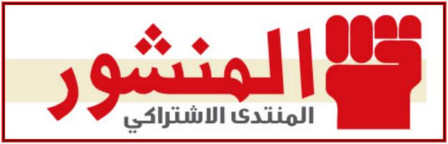 al-manshour1